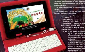 朝鲜版iPad出炉:有40个应用程序,被指山寨苹果