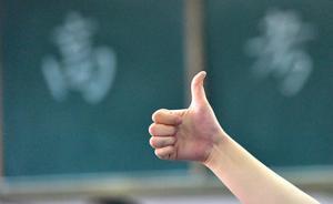宁夏中卫市印发通知,中考高考期间考生家长可调休五天