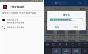 《王者荣耀》游戏辅助工具病毒爆发:若中招手机资料恐全无