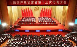 甘肃选举产生出席党的十九大代表,共41人