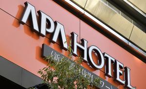 日本APA酒店摆上右翼老板新书,否认南京大屠杀还倒打一耙