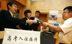 """上海中心城区部分""""高考房""""价格翻倍,带""""吉利""""房号受青睐"""