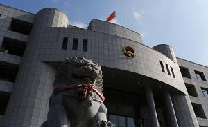 """北京法院系统叫停""""以培训为名""""公款组织干部及家属休假行为"""