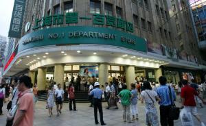 上海市百一店19日起停业改造,打造全国二次元爱好者朝圣地