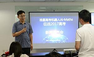 如果让机器人来参加高考,你觉得它哪门功课成绩最好?