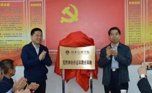 """延安梁家河被国家行政学院确定为""""党性和公仆意识教育基地"""""""