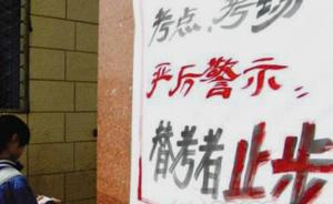 """山东严防大学生高考期间请假当""""枪手"""",网友:太高估大学生"""
