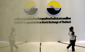 泰国证券交易所:愿意与沪深资本市场讨论交易所之间互联互通
