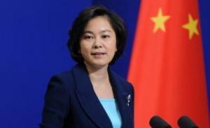 美报告称中国将在巴基斯坦等国建基地,外交部:臆测性说法