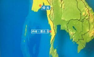 缅军方将失事军机所乘人数更新为122人,含15名儿童