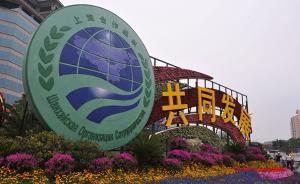 大外交|中国即将担任上合组织轮值主席国,将落实哪些议程