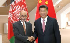 """习近平会见阿富汗总统加尼:共建""""一带一路""""取得积极进展"""