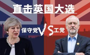 """直播录像丨恐袭之后,英国举行""""脱欧""""公投后首次大选"""