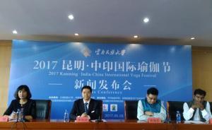 印度驻广州总领事馆总领事:不希望传播与传统不同的创新瑜伽