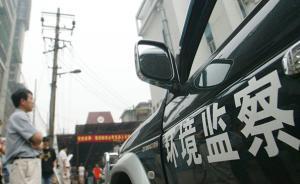 环保部督查京津冀及周边2个月,发现问题企业13785家