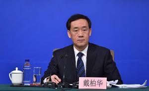 """河南省人大常委会任命戴柏华为副省长,从财政部""""空降""""河南"""