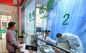 【砥砺奋进的五年】北京卫计委:医改后大医院收入未普遍下降