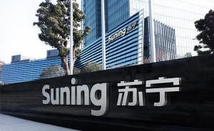苏宁向员工提供50万买房借款:利息仅1.5%且第一年免还