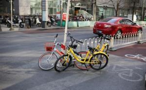 遵义清理共享单车:大部分道路未设非机动车道,安全隐患频现