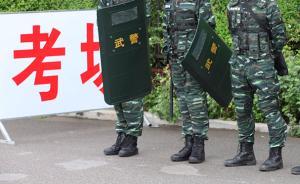 河南公安部门打掉3个舞弊助考团伙,抓获嫌犯13人