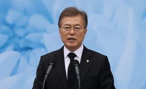 韩国总统文在寅提名教育部、国防部等五部长官人选