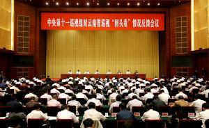 """中央巡视反馈:云南肃清白恩培、仇和等""""余毒""""不彻底"""