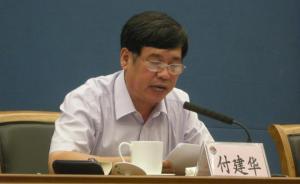 安监总局副局长付建华:坚决遏制危险化学品事故多发苗头