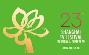 第23届上海电视节开幕:中国电视人探索如何展现文化自信