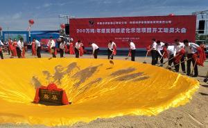 中国最大民营煤制油项目开工,总投资逾290亿元