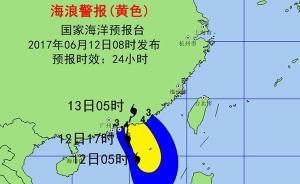 """台风""""苗柏""""今晚登陆广东,沿海将现2.5到3.5米大浪"""