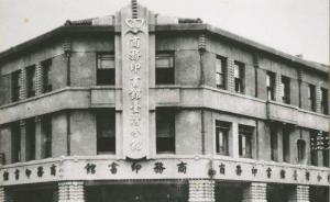 商务印书馆120岁︱罗久芳:父亲罗家伦与商务的缘分