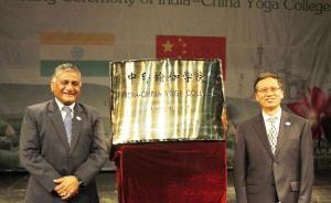 云南民族大学中印瑜伽学院总院挂牌:将制定瑜伽练习段位标准