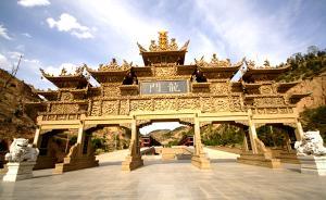 社会组织|用香火投资公共事业,陕西黑龙潭庙会是如何做到的