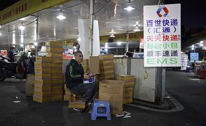 快递公司帮助虚构海外发货信息,国产假货变身海淘正品