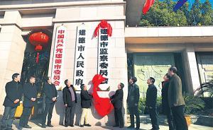 浙江国家监察体制改革试点:有关方面勠力同行,凝聚强大合力