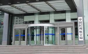 中国民航局回应宠物犬托运事故:对民航运输业提出更高的要求