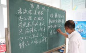 武汉一高校宿管员酷爱读书,时常书写骈文、打油诗提醒学生