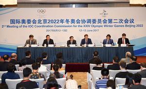 2022年北京冬奥会协调委员会第二次会议召开,蔡奇致辞