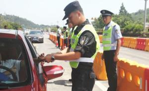 保障G20峰会,浙江警方今起加强陆路、水路入杭通道安检