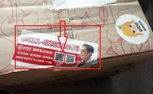 顺丰被曝跟物流用户抢客户:指定包装箱贴二维码导流自营电商