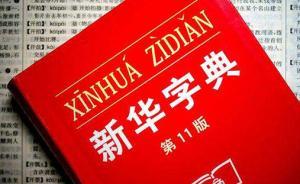 光明日报刊文评《新华字典》App收费:须适应网络汉语生态