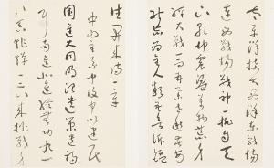 到台北故宫看于右任草书《第二次大战回忆歌》的全文与墨迹