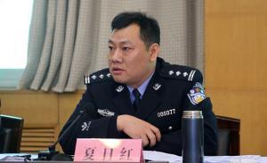 河南荥阳市公安局局长夏日红因公牺牲,年仅45岁