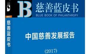 中国慈善发展报告:有非公募基金会3980家,占比72%