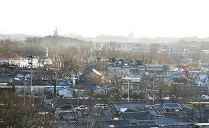 """北京城市规划改""""旧城""""为""""老城"""":是对城市历史积淀的尊重"""