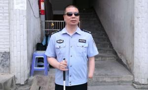 法者|传奇民警张秀昊:因排爆失去双眼左手,学会用电脑返岗