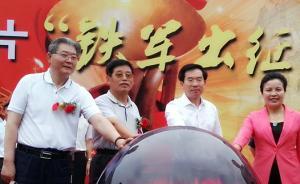 《铁军出征·新四军南昌组建纪实》在新四军部旧址陈列馆开机