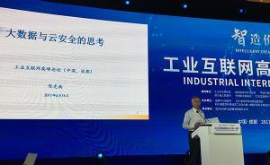 工程院院士倪光南:网络不安全要挨打,不要每个县建数据中心