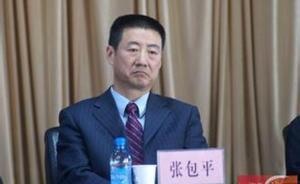 宁夏黄河银行原董事长张包平受贿案开庭,被控收黄金手表