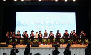 """上外举行毕业典礼:书记为""""研支团""""授旗,新校长朗诵歌词"""